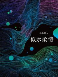 王小波:似水柔情
