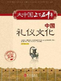 大中国上下五千年:中国礼仪文化