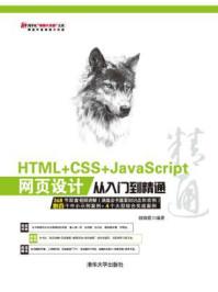 HTML+CSS+JavaScript网页设计从入门到精通