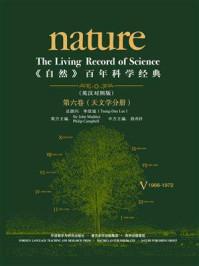 《自然》百年科学经典(英汉对照版)(第六卷)(1973-1984) 天文学分册