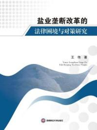 盐业垄断改革的法律困境与对策研究