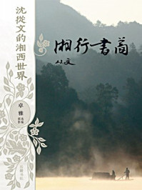 湘行书简(沈从文的湘西世界)