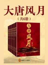 大唐风月(共6册)
