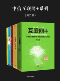 中信互联网+系列(共五册)