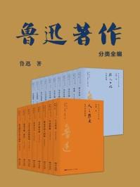 鲁迅著作分类全编(套装共19册)
