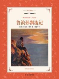 鲁滨孙飘流记(译林名著精选)