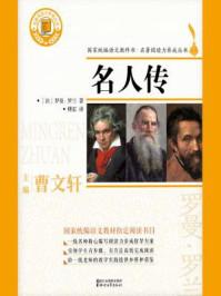 名人传(国家统编语文教科书·名著阅读力养成丛书)