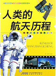 神秘的太空世界丛书:人类的航天历程