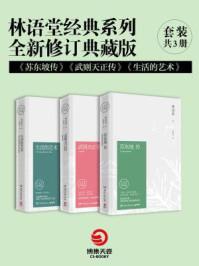 林语堂经典系列全新修订典藏版(套装共3册)