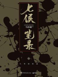 七侯笔录(上)