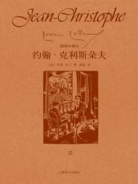 约翰·克利斯朵夫(第三卷)