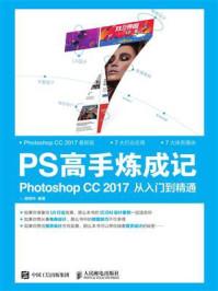 PS高手炼成记:Photoshop CC 2017从入门到精通