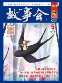 故事会文摘版2020年5月刊