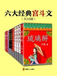 六大经典宫斗文(共10册)