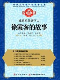 魂系祖国好河山:徐霞客的故事