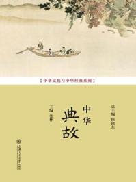中华典故(中华文化与中华经典系列)