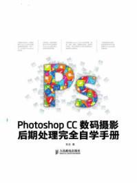 Photoshop CC数码摄影后期处理完全自学手册