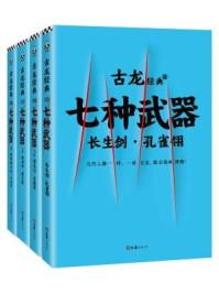古龙经典·七种武器(全四册)