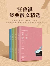 汪曾祺经典散文精选