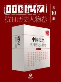 中国记忆:抗日历史人物卷(共10册)