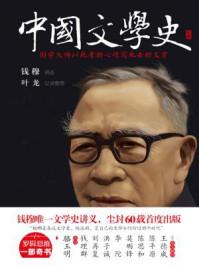 中国文学史-钱穆 讲述;叶龙 记录整理