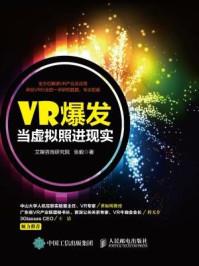 VR爆发:当虚拟照进现实