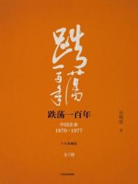 跌荡一百年:中国企业1870—1977(全二册·十年典藏版)