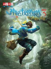 儿童文学淘·乐·酷书系——神秘的快递家族系列3:来自黑暗的委托
