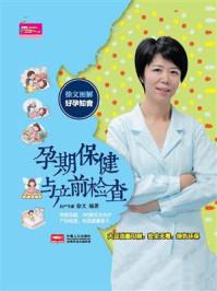 徐文图解好孕知音:孕期保健与产前检查