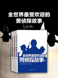 全世界最受欢迎的男侦探故事(全3册)