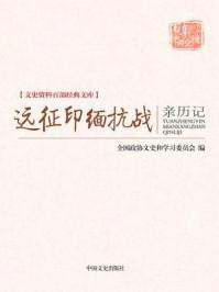 远征印缅抗战亲历记 (文史资料百部经典文库)