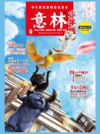 意林杂志少年版2018年6月下半月刊