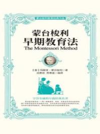蒙台梭利教育经典作品系列:蒙台梭利早期教育法