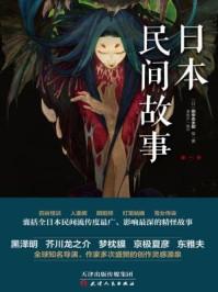 日本民间故事第一季