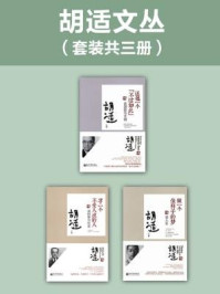 胡适文丛(套装共三册)