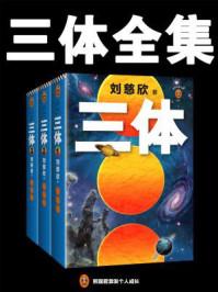 三体合集(每个人的书架上都该有套《三体》!关于宇宙的狂野想象!)