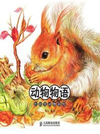 动物物语——色铅笔动物彩绘