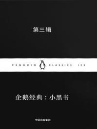 企鹅经典:小黑书·第三辑