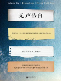 无声告白(2014美国年度图书)