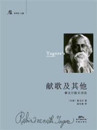 献歌及其他——泰戈尔散文诗选(文学馆)