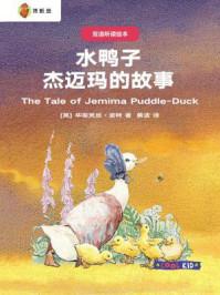 双语听读绘本·彼得兔经典故事集:水鸭子杰迈玛的故事
