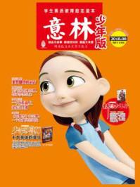 意林杂志少年版2018年4月下半月刊