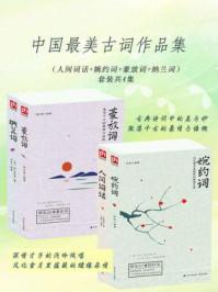 中国最美古诗词作品集