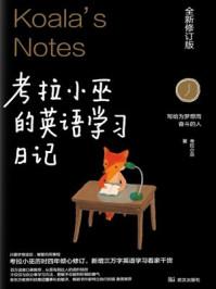 写给为梦想而奋斗的人:考拉小巫的英语学习日记