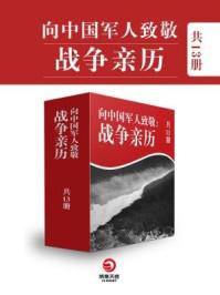 向中国军人致敬:战争亲历(共13册)