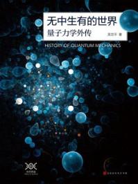无中生有的世界 : 量子力学传奇