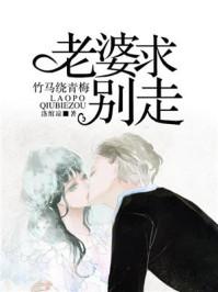 竹马绕青梅:老婆求别走