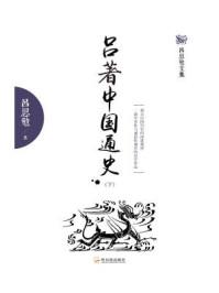吕著中国通史(下)