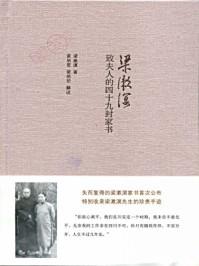 梁漱溟给妻子的49封信