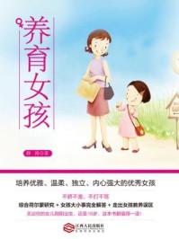 读美文库:养育女孩